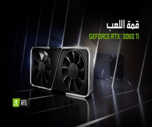 NVIDIA تطلق عائلة GeForce RTX 3060 في موسم الإجازات