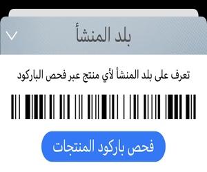 فون إسلام – أداة معرفة بلد المنشأ لأي منتج عن ...