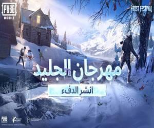 مهرجان الجليد Frost Festival من ببجي موبايل ينشر أجو...
