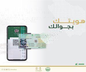 وزارة الداخلية السعودية رسميا تطلق النسخة الرقمية من...