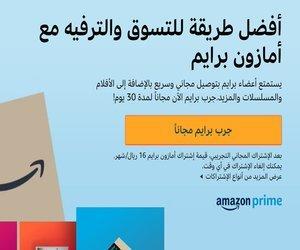 إطلاق خدمة Amazon Prime في السعودية ????  ????الاشتر...