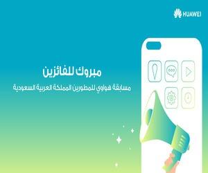 هواوي تعلن عن التطبيقات السعودية الفائزة في مسابقة ه...