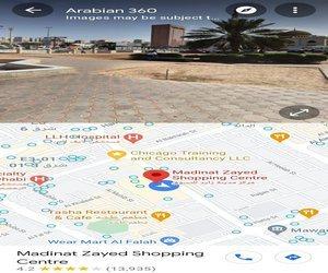 شركة Google تطرح خاصية جديدة لتسهيل إستخدام Street V...
