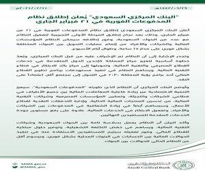 البنك المركزي السعودي @SAMA_GOV  يعلن إطلاق نظام الم...