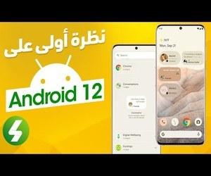 استعراض خصائص Android 12 الجديدة