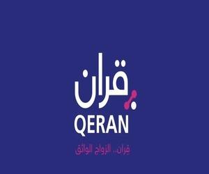 """إطلاق تطبيق قِران """"QERAN"""" الذي يساعد الر..."""