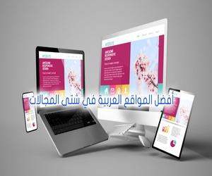 أفضل المواقع العربية في شتى المجالات