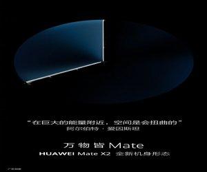المزيد من التشويق من هواوي لهاتف #HuaweiMateX2 ???? ...