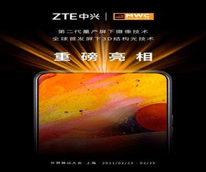 ZTE تستعد للكشف عن جيل جديد من الهواتف المميزة بكامي...