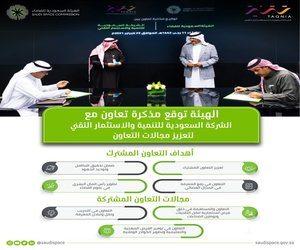 الهيئة السعودية للفضاء @saudispace توقع مذكرة تعاون ...