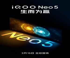 vivo تحدد يوم 16 من مارس للإعلان الرسمي عن iQOO Neo5