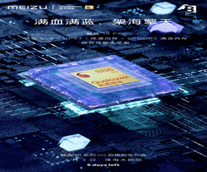 Meizu تؤكد رسمياً على دعم هاتف Meizu 18 Pro برقاقة S...