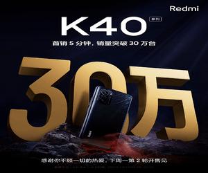 شاومي تسجل مبيعات 300000 وحدة من سلسلة Redmi K40 خلا...