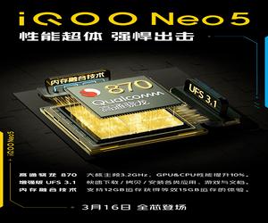 إعلان تشويقي يؤكد على دعم هاتف iQOO Neo5 برقاقة Snapdrago...