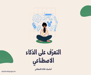 جوجل تطلق دليل الذكاء الاصطناعي باللغة العربية بالتع...