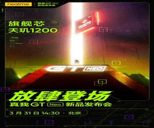 هاتف Realme GT Neo ينطلق رسمياً في 31 من مارس برقاقة...