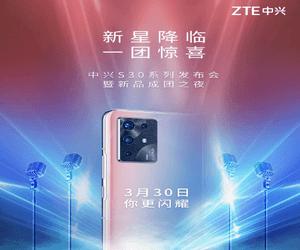 ZTE تحدد يوم 30 من مارس للإعلان الرسمي عن هاتف S30 Pro