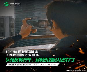 شاومي تدعم سلسلة هواتف Black Shark 4 المرتقبة بمعدل ...