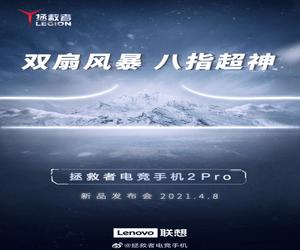 لينوفو تحدد يوم 8 من أبريل للإعلان الرسمي عن هاتف Le...
