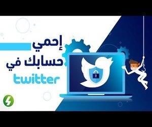 كيف تحمي حسابك في تويتر من الاختراق