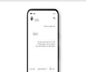 مساعد جوجل يقدم الدعم العاطفي باللغة العربية