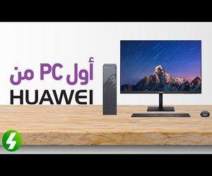 نستعرض أول كمبيوتر مكتبي من هواوي #HuaweiPC