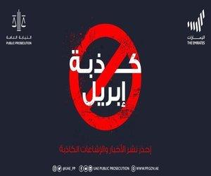النيابة العامة لدولة الإمارات تحذر من إطلاق الشائعات...