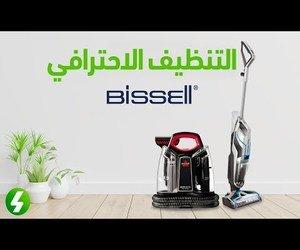 نظّف منزلك باحترافية مع Bissell