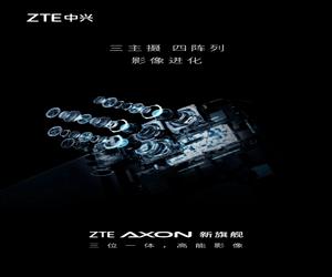 ZTE تستعد للإعلان الرسمي عن سلسلة Axon 30 في 15 من أ...