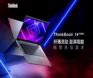 لينوفو تطلق ThinkBook 14 2021 بمعالج Ryzen 5 5500U