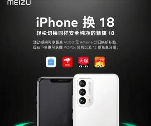 Meizu تطلق حملة ترويجية لإستبدال هاتف الأيفون بهواتف...