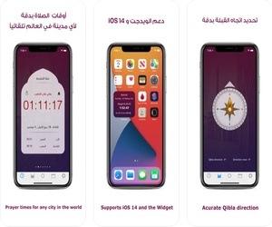 [543] اختيارات آي-فون إسلام لسبع تطبيقات مفيدة