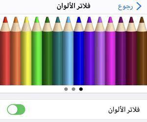 استخدم هذه الميزة المخفية لتصحيح ألوان شاشة الآي-فون