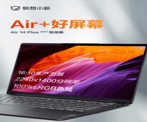 إعلان تشويقي يكشف عن بعض من مواصفات Xiaoxin Air 14 P...