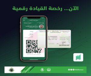 المرور السعودي @eMoroor  يطلق نسخة رقمية من رخصة الق...