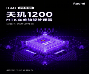 شاومي تدعم هاتف Redmi K40 المخصص للألعاب برقاقة Dime...