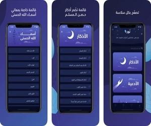 [545] اختيارات آي-فون إسلام لسبع تطبيقات مفيدة