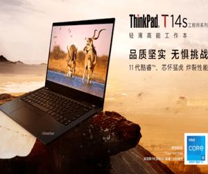 لينوفو تطلق جهاز ThinkPad T14s 2021 بالجيل 11 من معا...