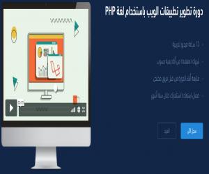 تعلّم تطوير تطبيقات الويب باستخدام لغة PHP