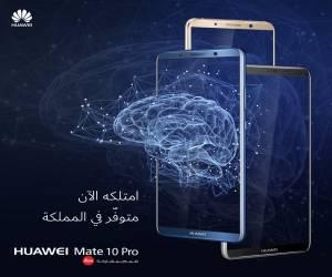 هواوي توفر هاتفها الذكي Mate10 Pro في متاجر السعودية ابتد...