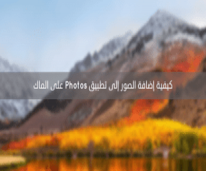 كيفية إضافة الصور إلى تطبيق Photos على الماك