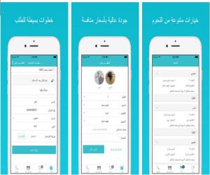 تطبيق طلي لطلب أجود أنواع الأغنام وبأسعار مناسبة في المملكة