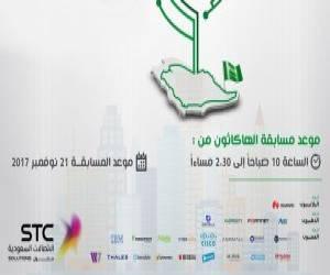"""10 جامعات سعودية تشارك بمسابقة """"الهاكاثون"""" بالرياض"""