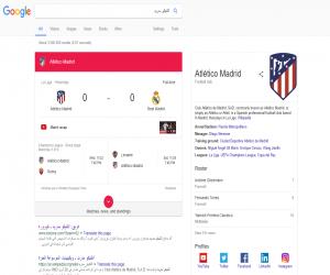 تصميم جديد لنتائج مباريات كرة القدم على جوجل لنسخة الويب