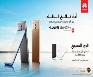 هاتف هواوي Mate10 Pro متاح في السعودية بسعر 2599 ريال