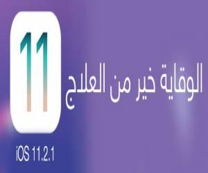 أبل تصدر التحديث iOS 11.2.1