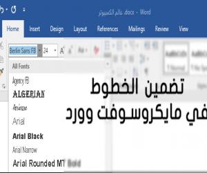 كيفية تضمين الخطوط المستخدمة في مايكروسوفت وورد !