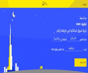 متجر نون يبدأ عملياته رسمياً في السعودية