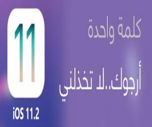 أبل تصدر التحديث iOS 11.2