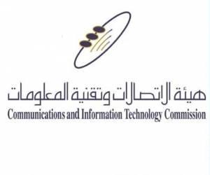 هيئة الاتصالات السعودية تلغي إلزامية إدخال رقم الهوية مع ...